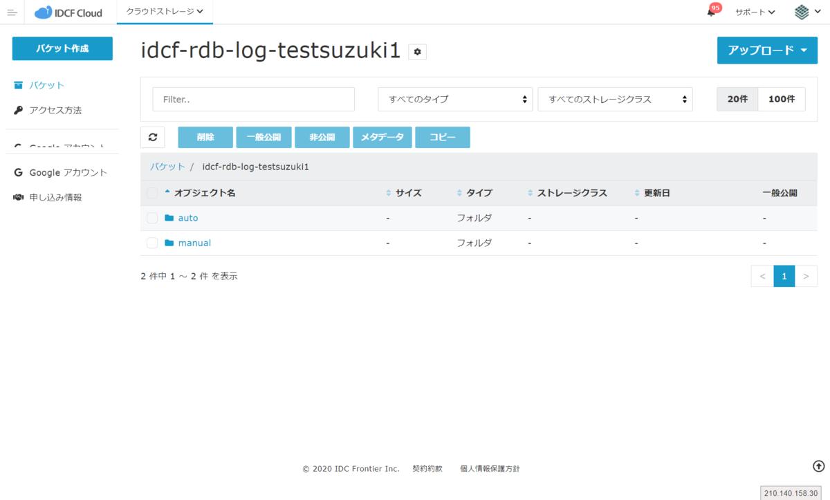 【RDB】ログエクスポート機能