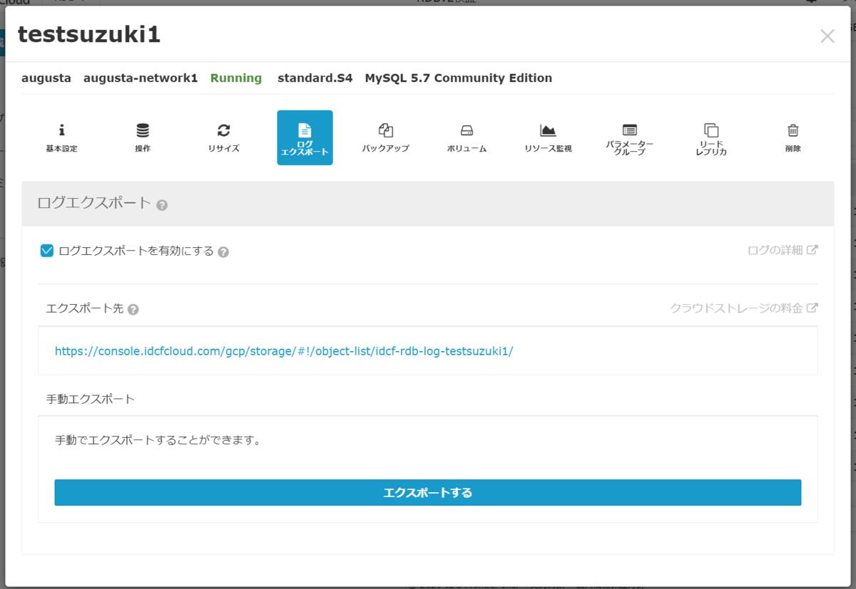 f:id:t-suzuki-idcf:20200117102151p:plain