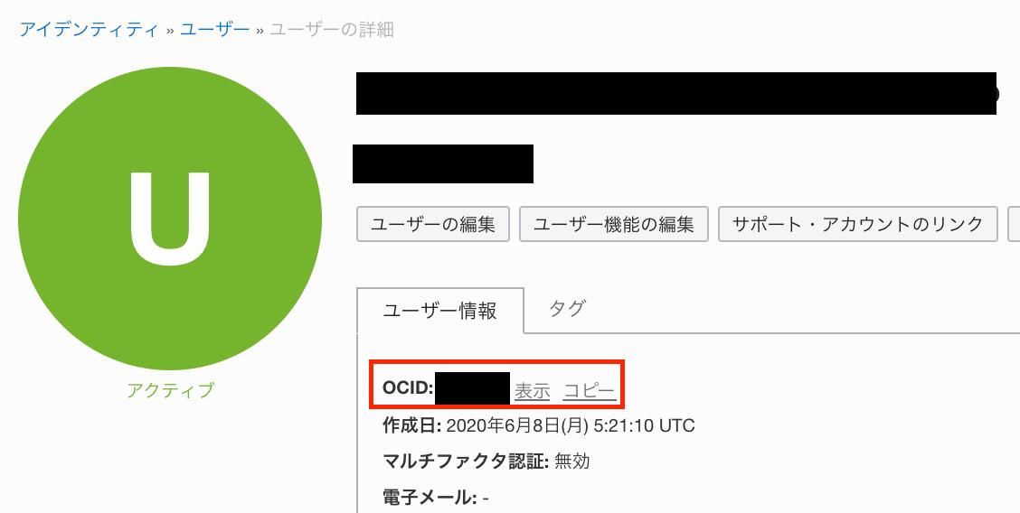 user ocid