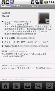 twidroydのプロフィール画面