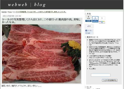 ブログで画像共有イメージ