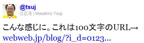 Twitter新短縮URL仕様イメージ
