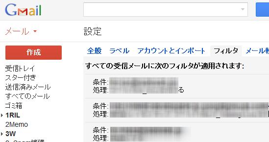 Gmail振り分けイメージ