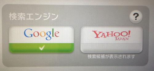WiiUの検索エンジン設定