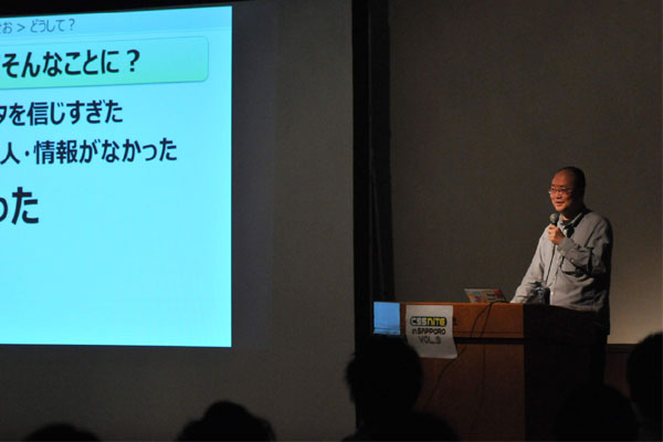 CSS Nite in SAPPOROの様子