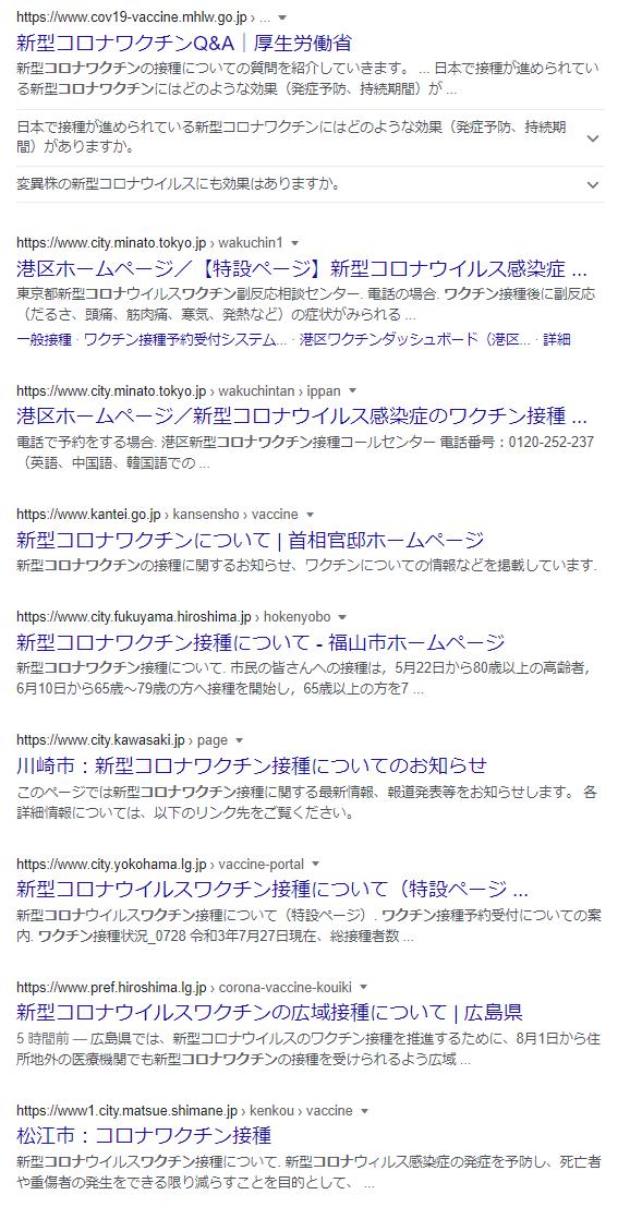 Googleの[コロナワクチン]Web検索部分の上位表示サイト
