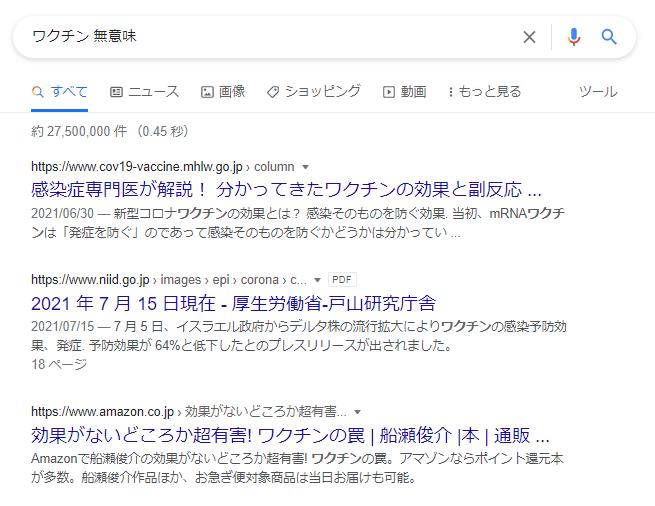 Google[ワクチン 無意味]検索結果