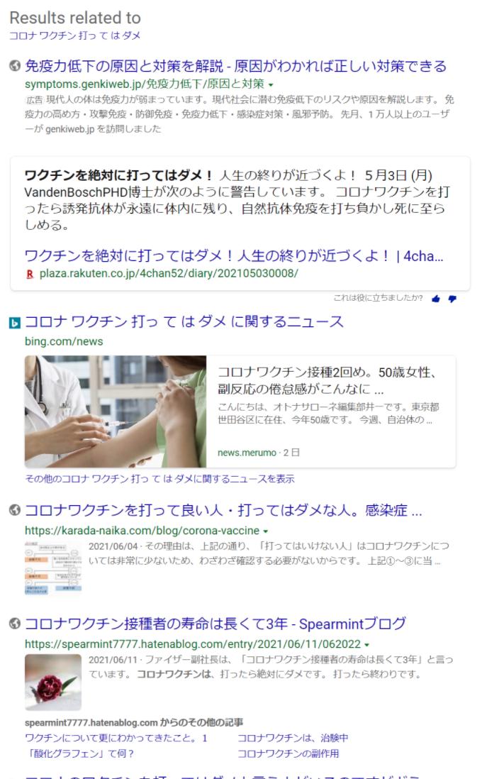 Bing、ある期間の[コロナワクチン]検索結果下部に表示されていた内容
