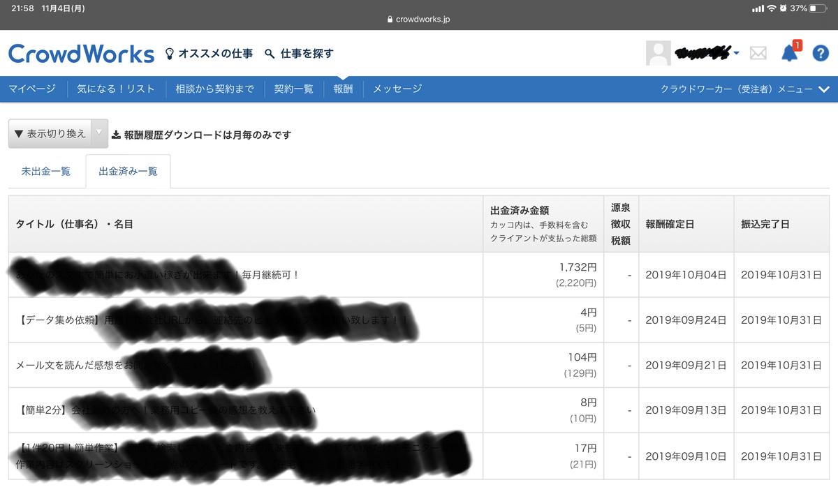 f:id:t0zawa:20191104224517j:plain