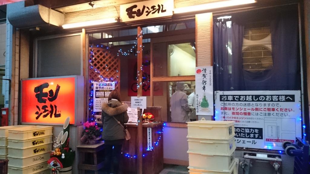 f:id:t1000zawa:20170101164126j:plain