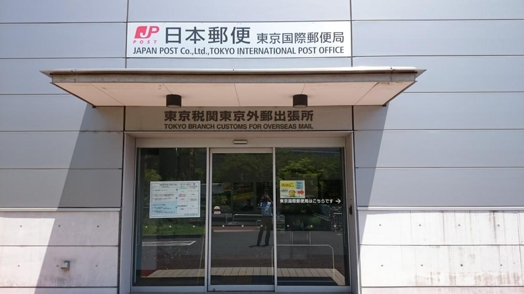f:id:t1000zawa:20180607123133j:plain