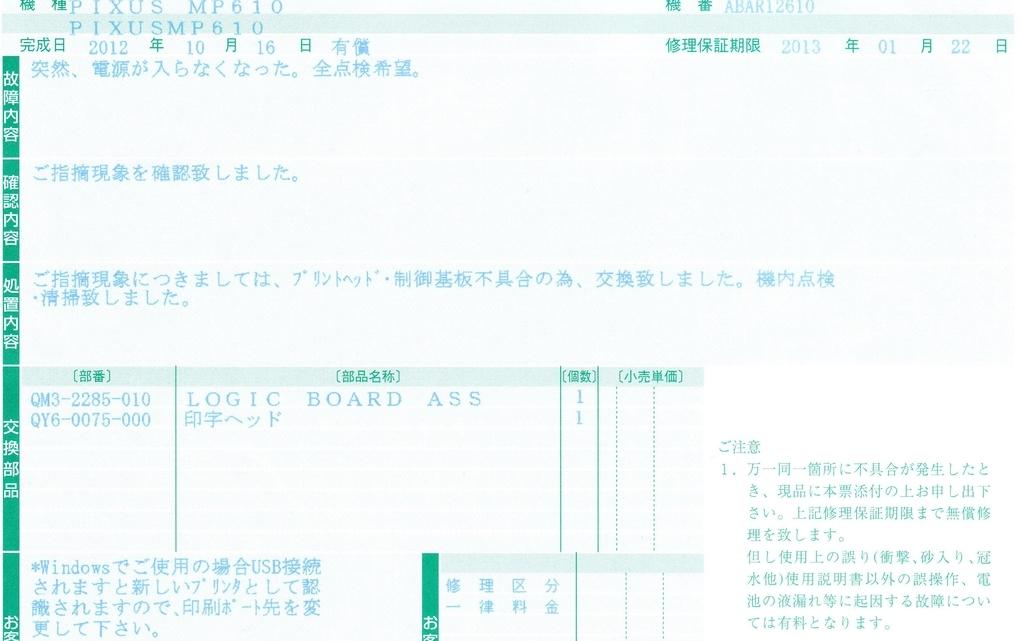 f:id:t1000zawa:20190116081543j:plain