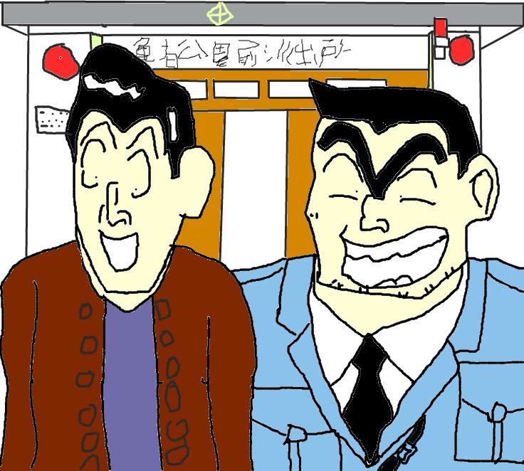 両津と本田