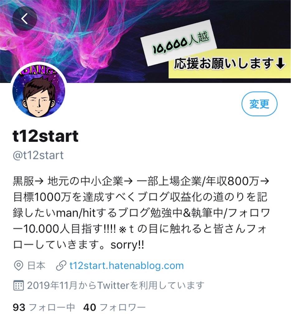 f:id:t12start:20191110182008j:image
