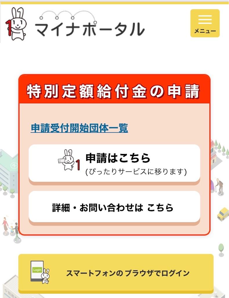 給付 申請 万 円 10