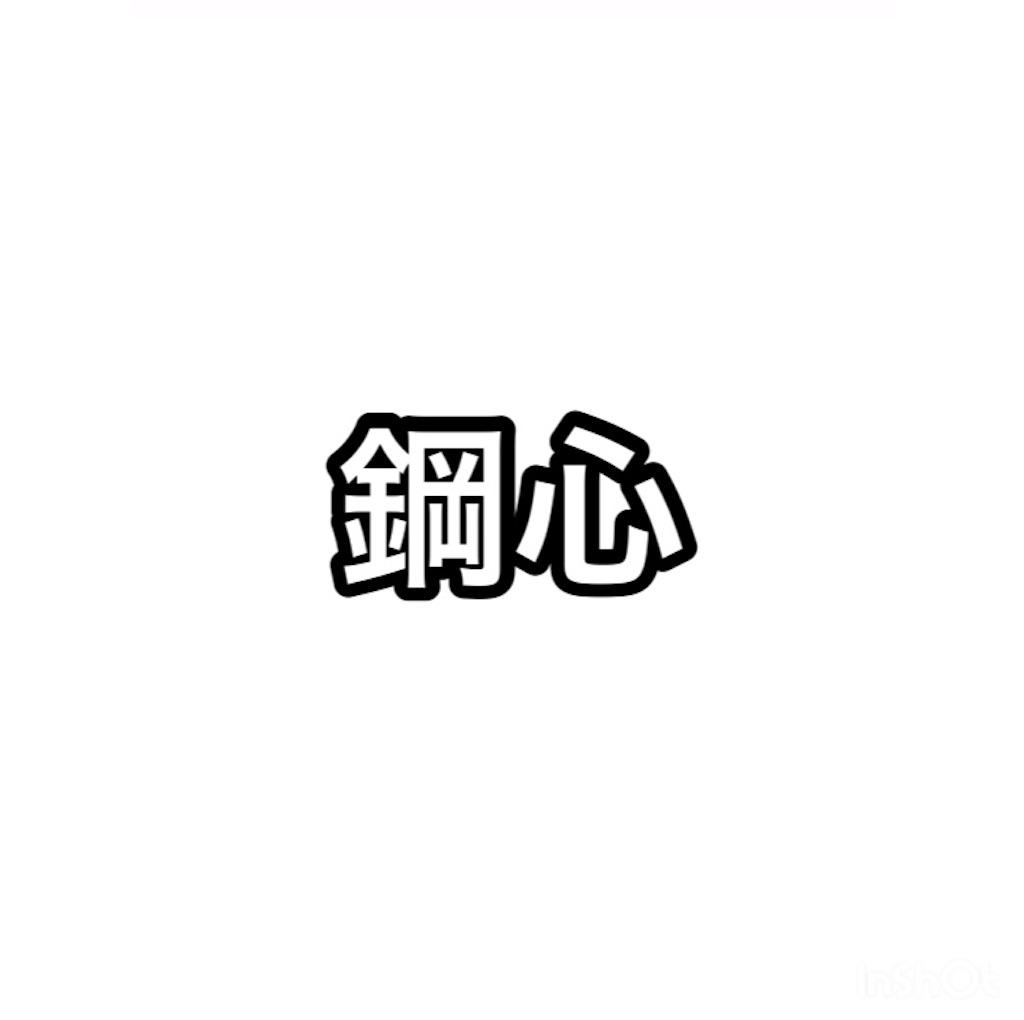f:id:t224yamamoto:20180531223550j:image