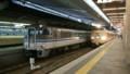 [鉄道]はまかぜ&雷鳥@大阪駅
