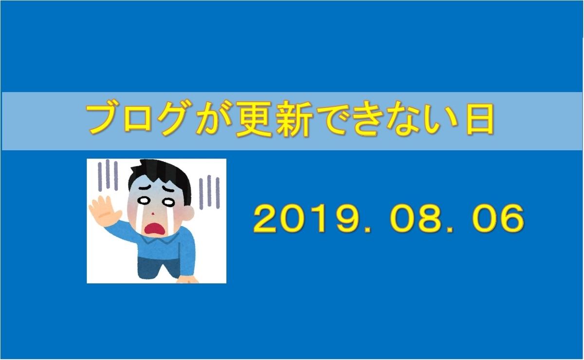 f:id:t4121aka:20190806200320j:plain