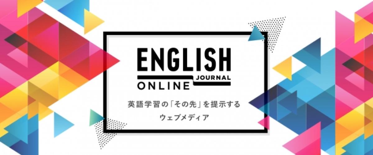 ENGLISH JOURNAL ONLINE