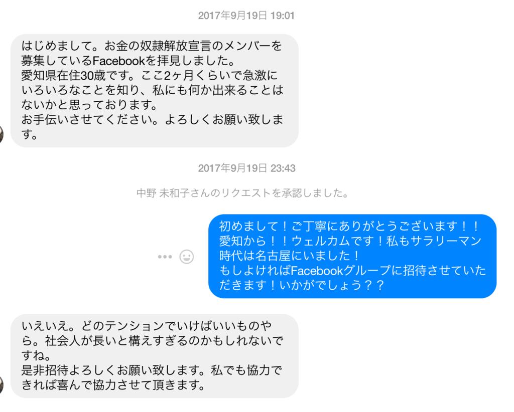 f:id:t63yohei:20170920144634p:plain