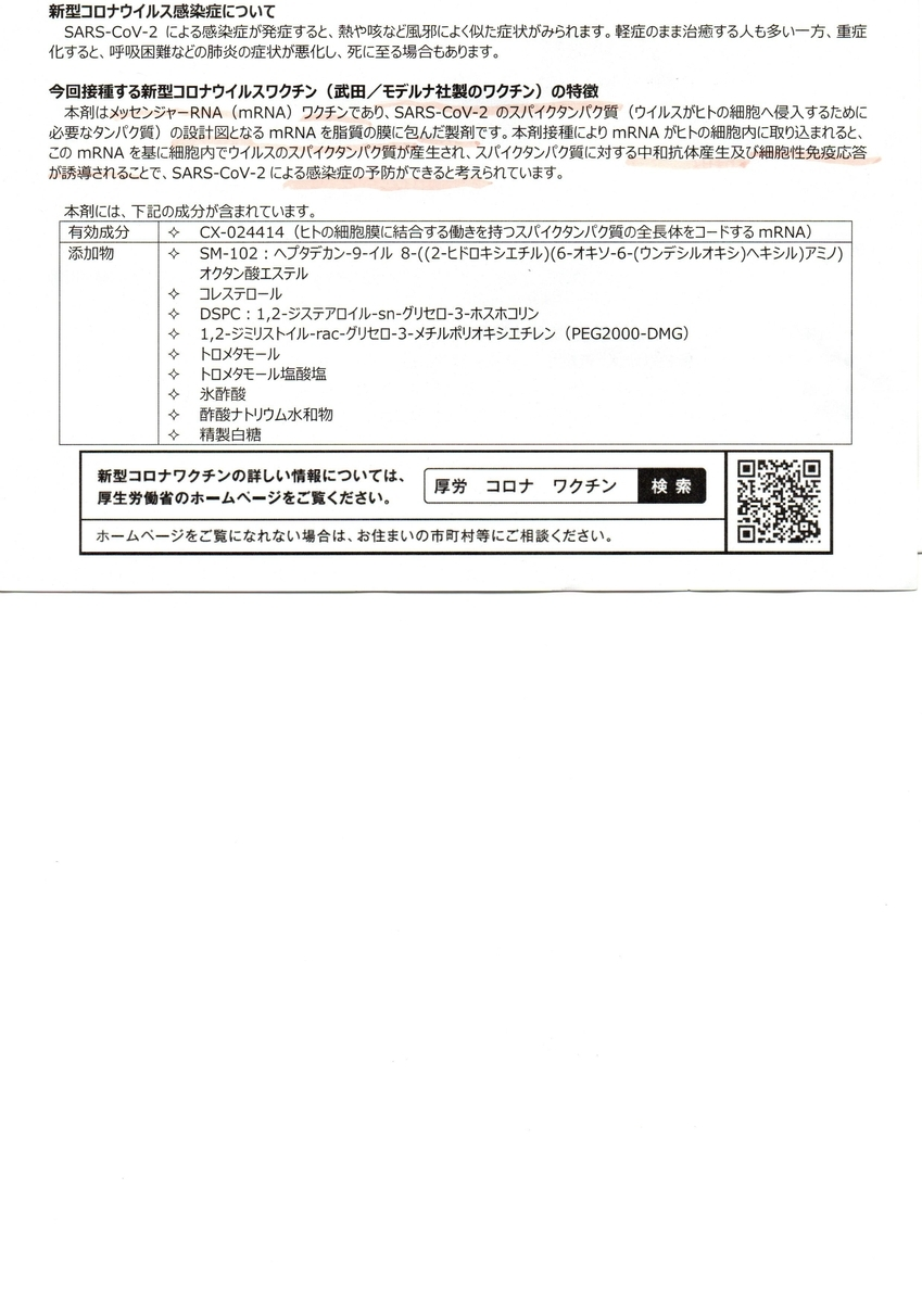 武田・モデルナ製ワクチンの特徴