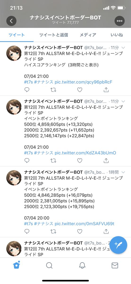 f:id:t7s_border:20200704221435p:plain