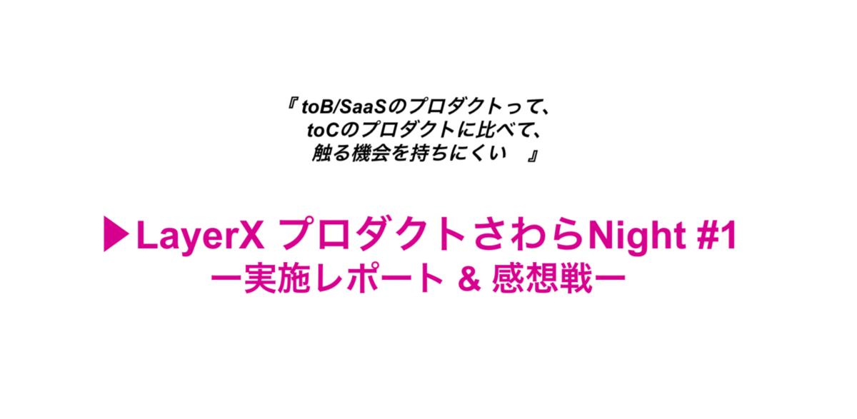 f:id:t_1496:20210611153809p:plain