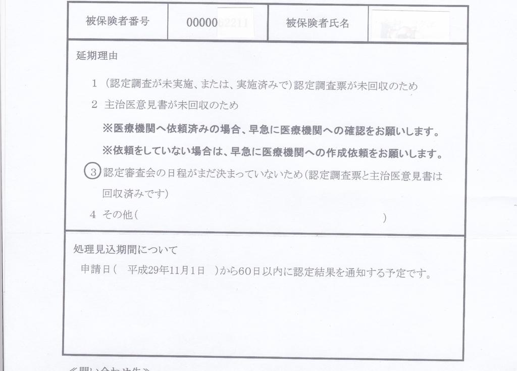 f:id:t_imamura:20181209113857j:plain