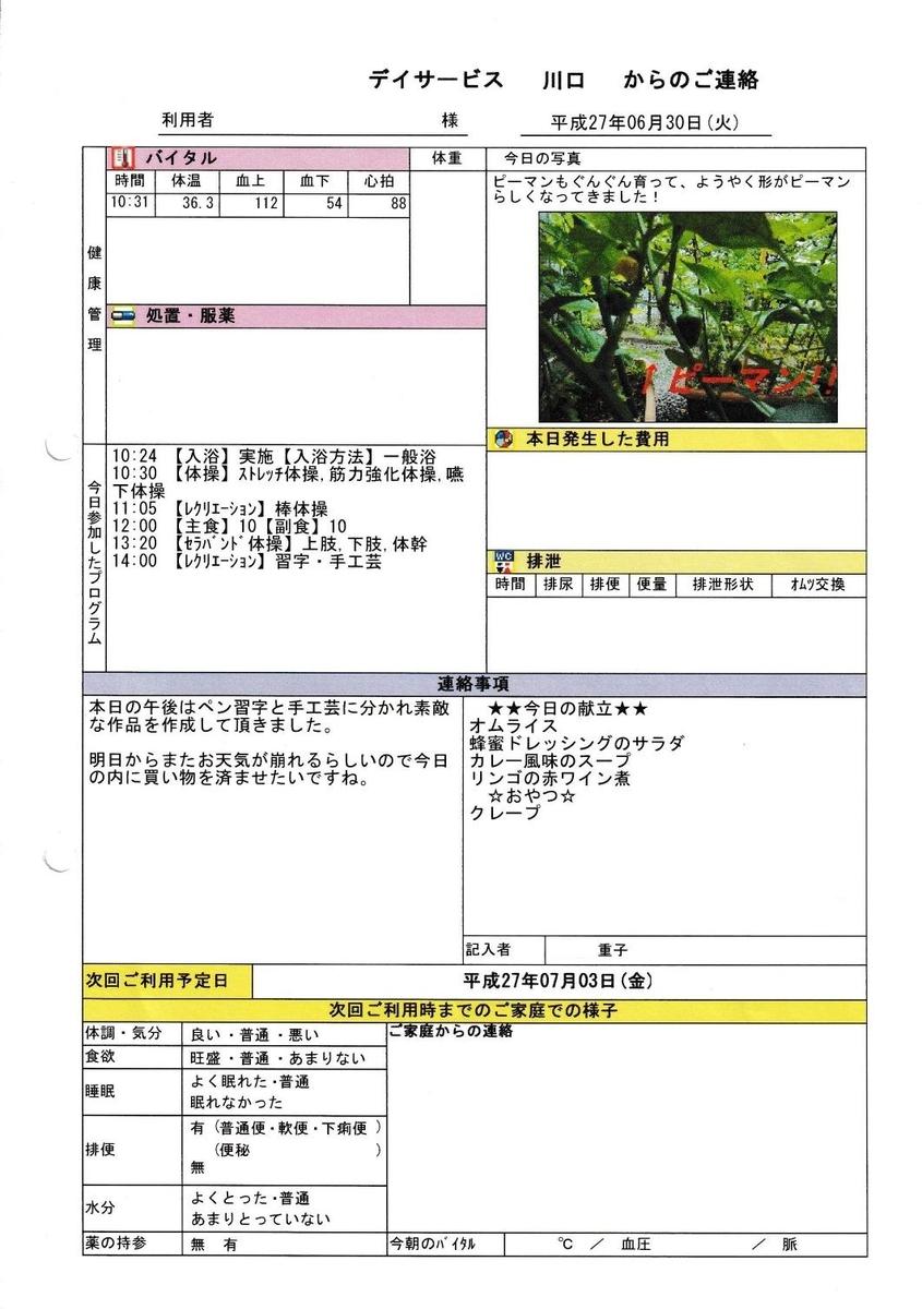 f:id:t_imamura:20190502014804j:plain
