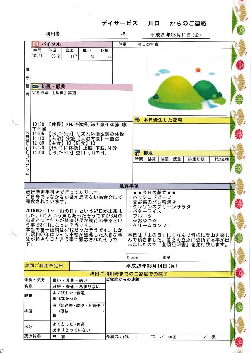 f:id:t_imamura:20191228225841j:plain