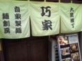 [食事] 田端のラーメン屋さん
