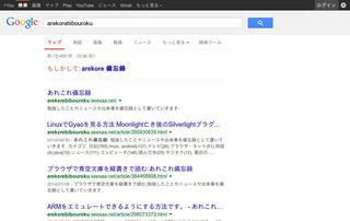arekore_google.jpg