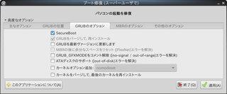 boot_repair.jpg
