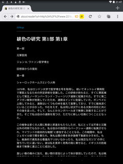 firefox_android_fennec_reader_mode_night_mode