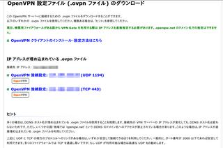 VPN GateのVPNサーバー設定ファイル
