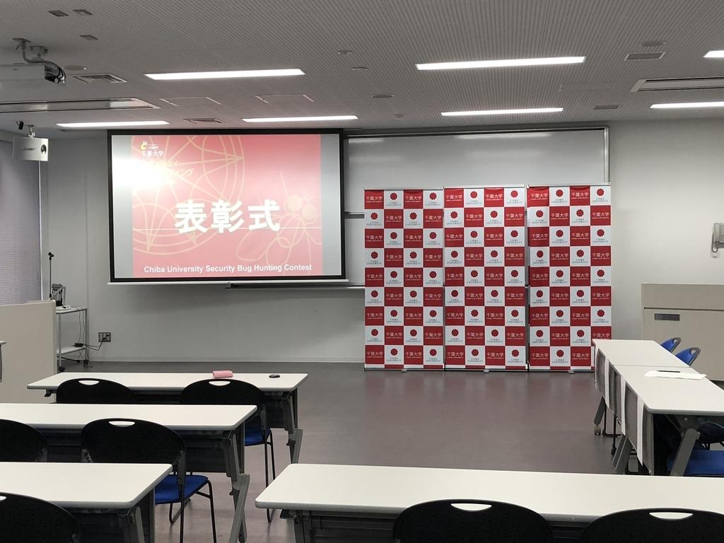 千葉大学バグハンティングコンテスト 表彰式会場