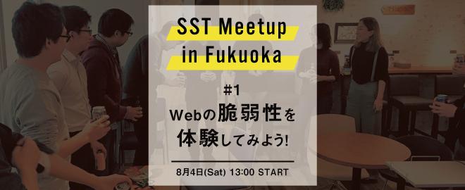 SST Meetup in Fukuoka #1