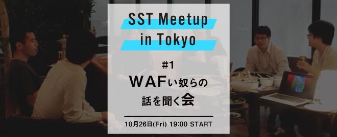 SST Meetup in Tokyo #1