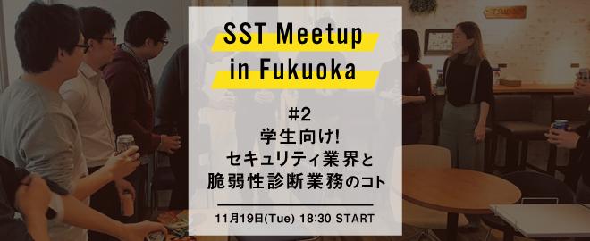 SST Meetup in Fukuoka #2 学生向け!セキュリティ業界と脆弱性診断業務のコト