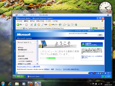 XPモードWindows Update中
