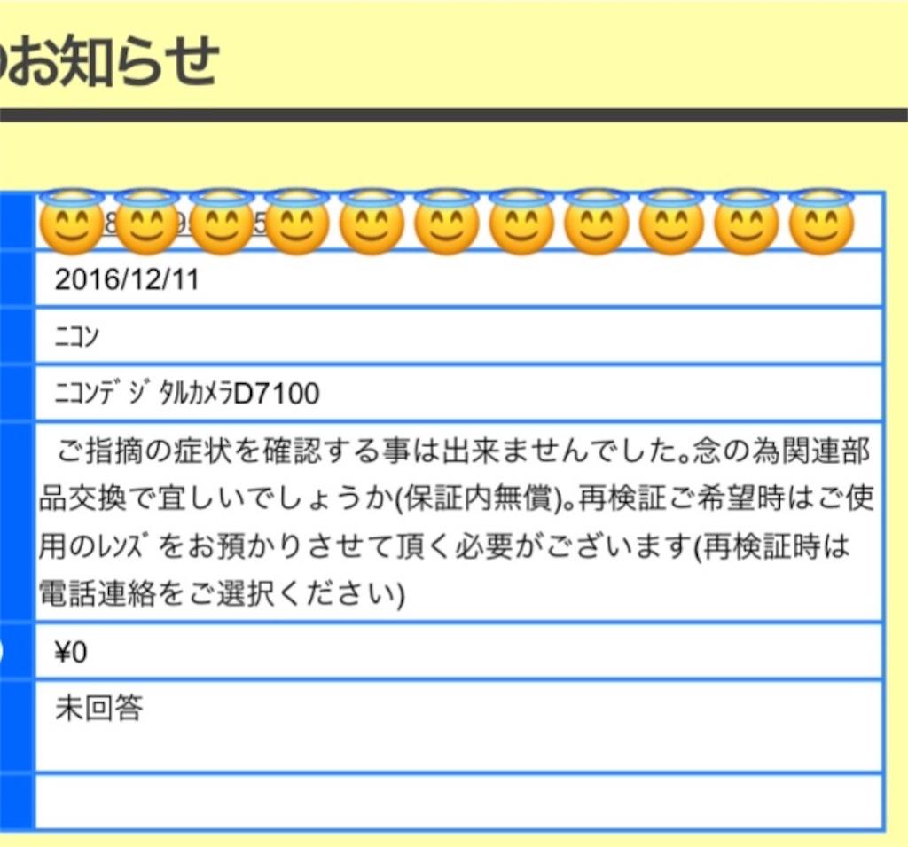 f:id:t_yamarimo:20161224225016j:image