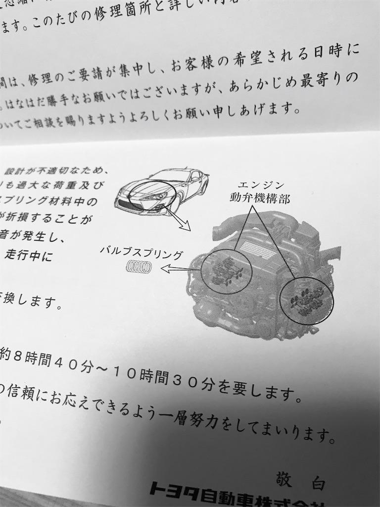 f:id:t_yamarimo:20181116082228j:image