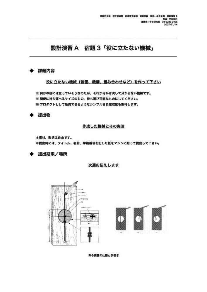 f:id:ta-nakasemi:20071116161656j:image:w60