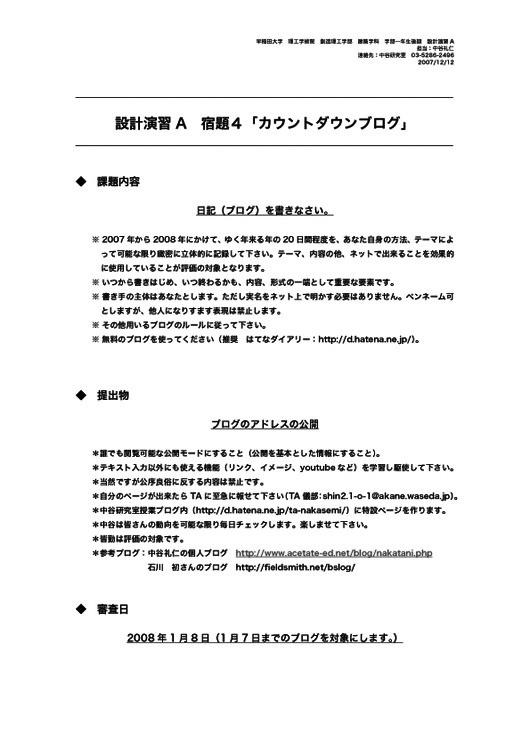 f:id:ta-nakasemi:20071212150222j:image