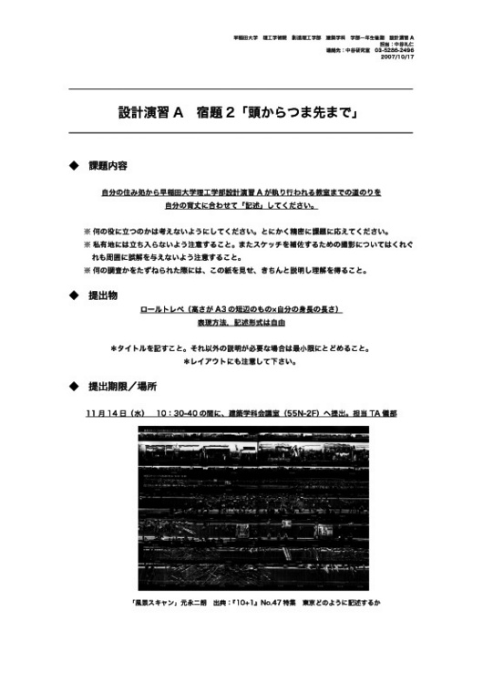 f:id:ta-nakasemi:20071212150826j:image:w200
