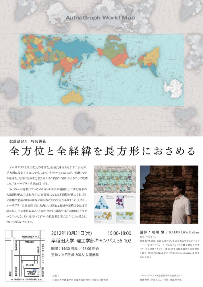 f:id:ta-nakasemi:20121027183657j:image