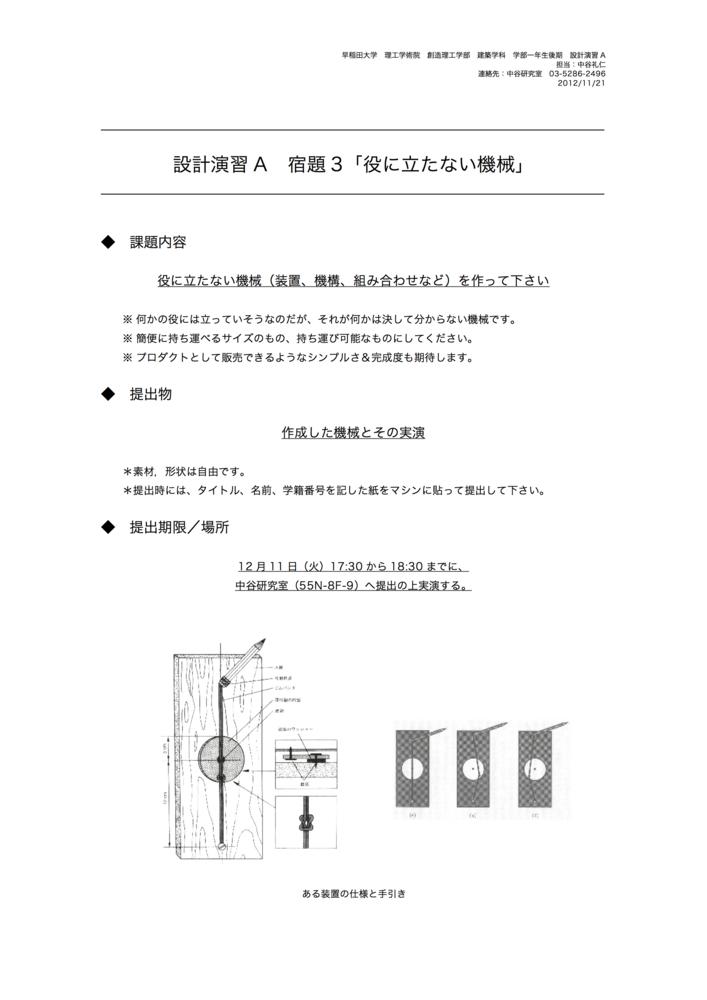 f:id:ta-nakasemi:20121221153901j:image:w640