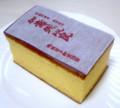 [ケーキ]カステラ By 越後多齢堂