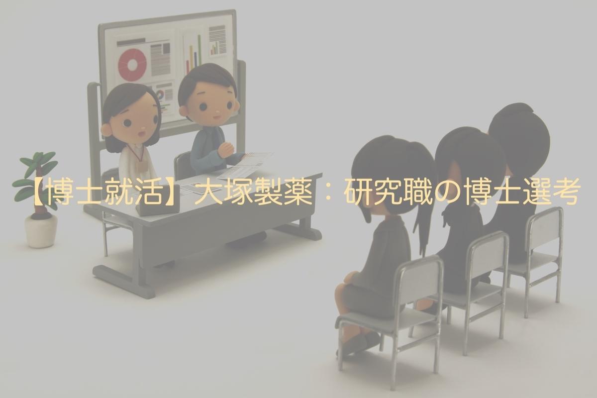 【博士就活】大塚製薬:研究職の博士選考