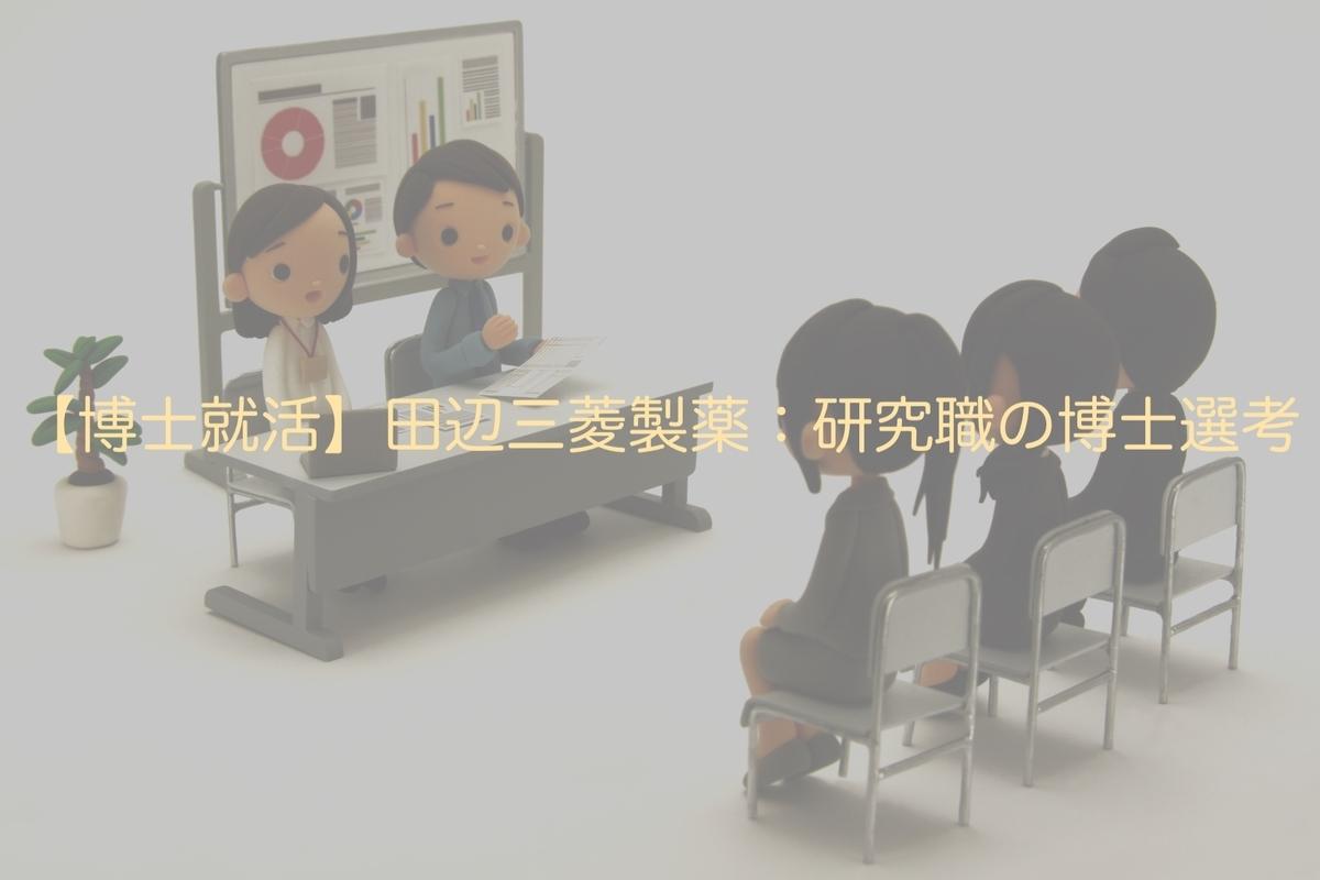 【博士就活】田辺三菱製薬:研究職の博士選考
